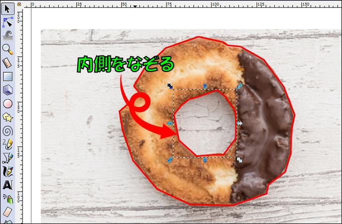 Inkscape ペンツールを使い切り抜く範囲を囲む