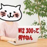 au Wi-Fi SPOTでパソコンを使う【Wi2 300 for auマルチデバイスサービス】