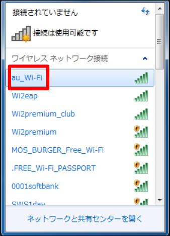 au Wi-Fi SPOTでノートパソコンを使う方法【Wi2 300 for auマルチデバイスサービス】