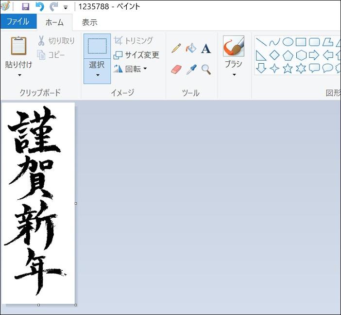 Inkscape(インクスケープ)でサクッと作る 年賀状の簡単自作方法