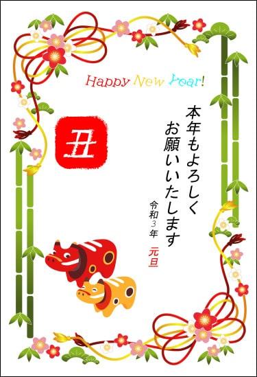 【2021年/丑年】年賀状