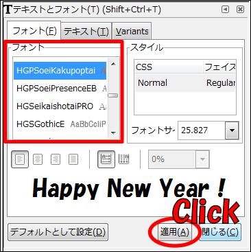 Inkscape(インクスケープ)文章の挿入とフォントの変更