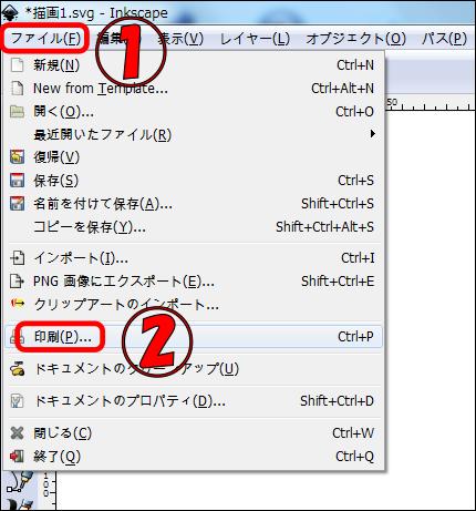 Inkscape(インクスケープ)オブジェクトをプリンターで印刷する