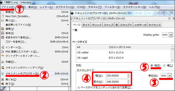 Inkscape(インクスケープ)用紙サイズを変更