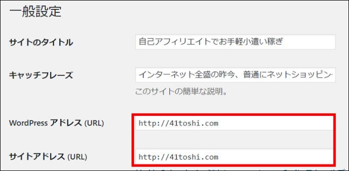 WordPressアドレスの変更