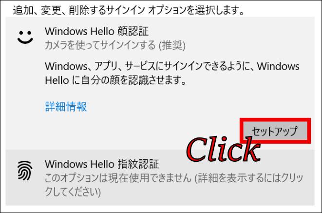 Windows Helloのセットアップ方法『顔認識』欄で『セットアップ』をクリック