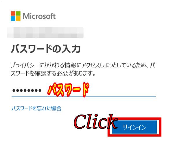 Windows Hello PINの設定『PINの設定』をクリックするとパスワードの入力を求められるので、パソコンの初期設定時に作成しておいたパスワードを入力