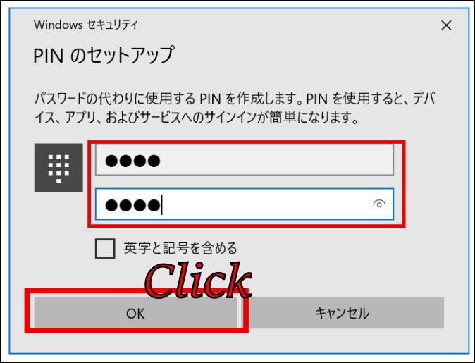 Windows Hello PINの設定『PINのセットアップ』が表示されるので、4桁以上の数字を入力