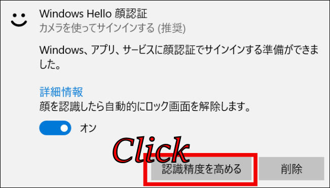 Windows Hello PINの設定『認識精度を高める』をクリック