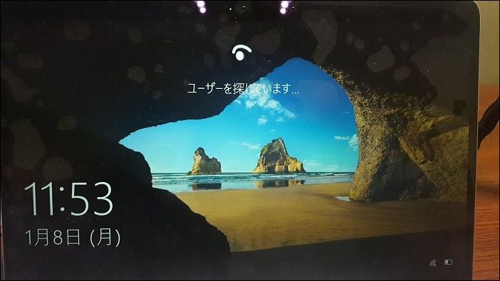 Windows Hello パソコンを再起動して顔認証を試す
