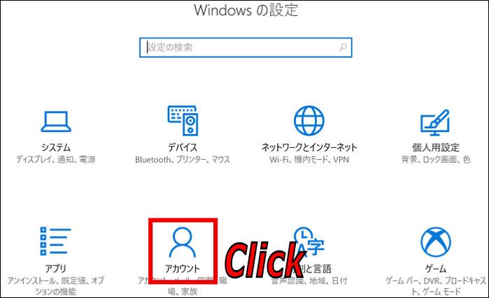 Windows Helloのセットアップ方法『Windowsの設定』欄で『アカウント』をクリック