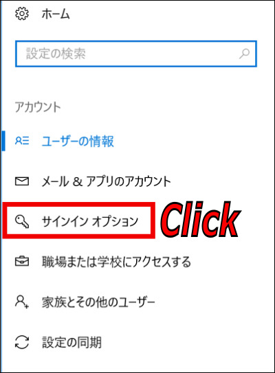 Windows Helloのセットアップ方法『サインインオプション』をクリック