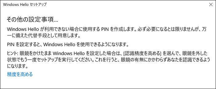 Windows Hello PINの設定