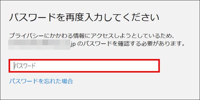 Windows Helloを使い顔認証でサインインする設定方法