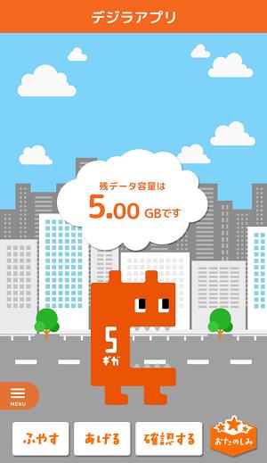 auのデジラアプリの『今月のミッション』でデータ容量を稼ぐ!