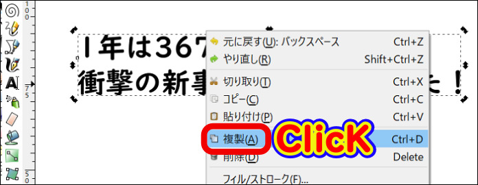 Inkscape(インクスケープ)テキストツールで文章を書く