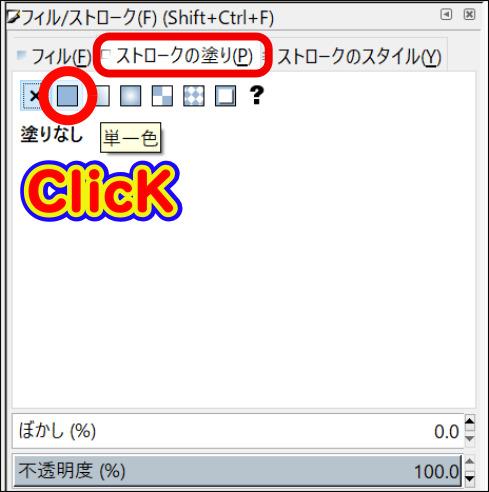 Inkscape(インクスケープ)「フィル/ストローク」の設定