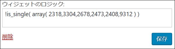 Googleアドセンスを特定の記事だけ非表示にする『Widget Logic』
