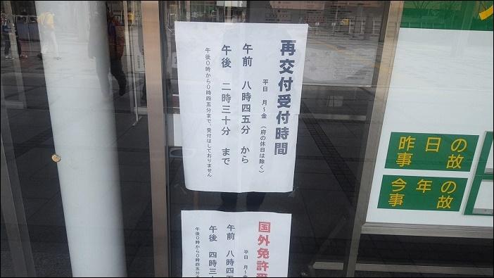 門真運転免許試験場 受付時間は午前8時45分から午後2時30分まで