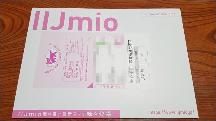 IIJmio SIMカード