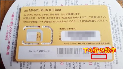 IIJmio SIMカードのICCID(識別番号)下4桁