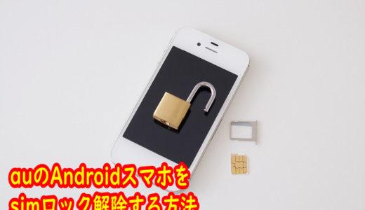 auスマホ(Android)でSIMロックを4ステップで解除する方法