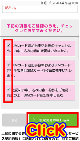 IIJmioでSIMカードを追加してノートパソコンで使ってみた!