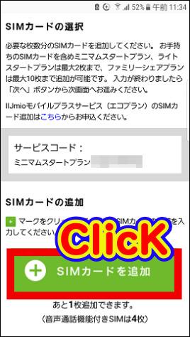 IIJmioで追加SIMを申し込む方法
