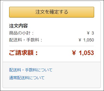 Amazonが送料値上げ!2,000円未満は400円以上へ【最新の料金体系は?】