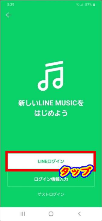 LINEの着信音をオリジナル音源に変更する方法 LINEのアカウントでログインを行う