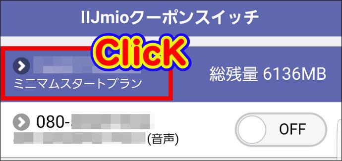 IIJmioのクーポンスイッチ『みおぽん』アプリの使い方を分かり易く解説