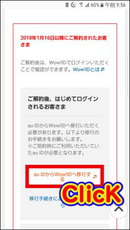Wow!ID(現au ID)の取得方法「au IDからWow!IDへ移行する」をタップ