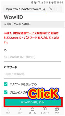 Wow!ID(現au ID)の取得方法 au IDとパスワードを記入して「Wow!IDへ移行する」へ進む