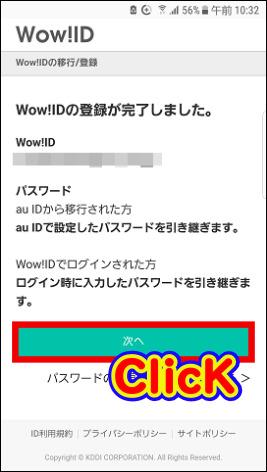 Wow!ID(現au ID)の取得方法「次へ」をタップ