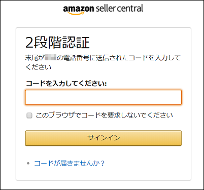 Amazonセラーセントラルの2段階認証とは?無効にできるの?