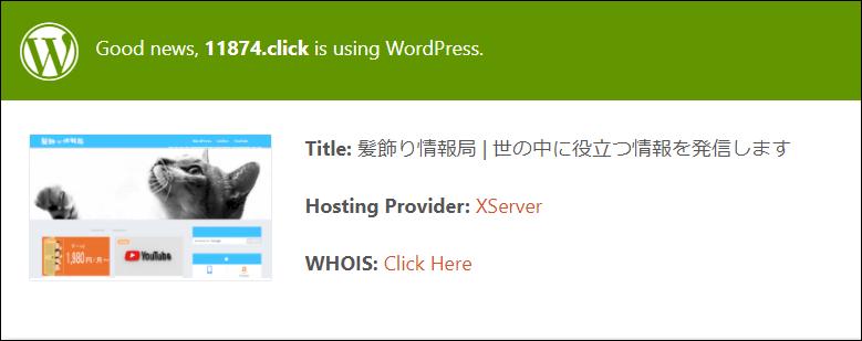 Good news, 〇〇〇〇 is using WordPress. と表示されたらWordPressで構築されたサイト