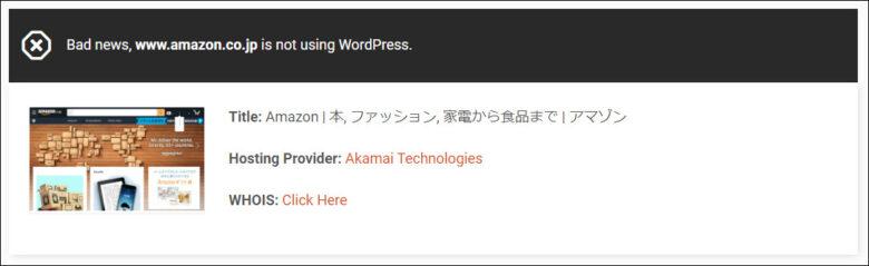 気になるサイトがWordPressを使用しているか調べる方法