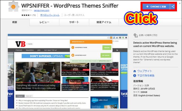 WordPressでどんなテーマを使用しているかサクッと調べる方法