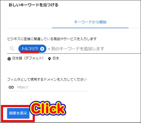 キーワードプランナーの使い方 検索したいキーワードを入力して『結果を表示』をクリック