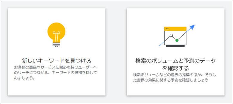 キーワードプランナーにログインを行うと以下の2つの検索方法が選択可能
