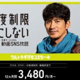 ウルトラギガモンスター+(プラス)は最安値3,480円!料金体系や割引など