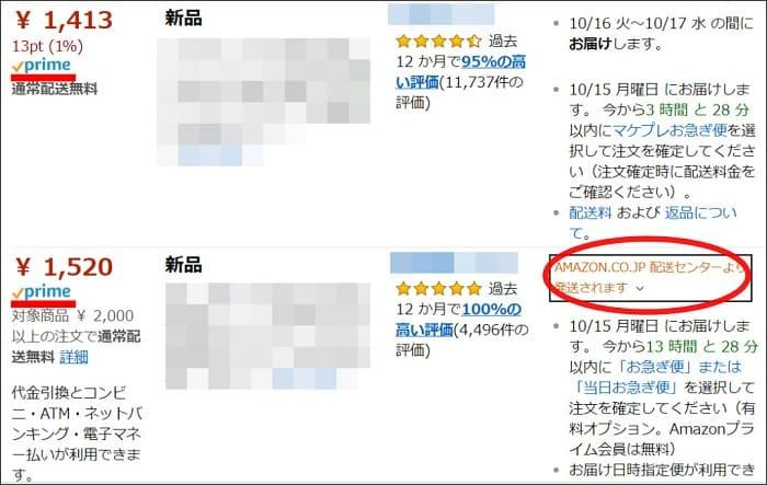 Amazon.co.jp 販売店 プライムマーク