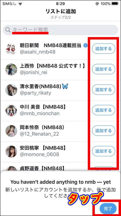『iPhoneでのリスト作成方法』リストに入れたいアカウントがあれば入力して『完了』をタップ