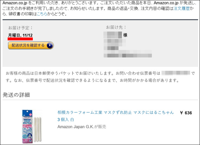 Amazonからメールが届き、商品が発送され到着予定日が11月12日であることを告げられる