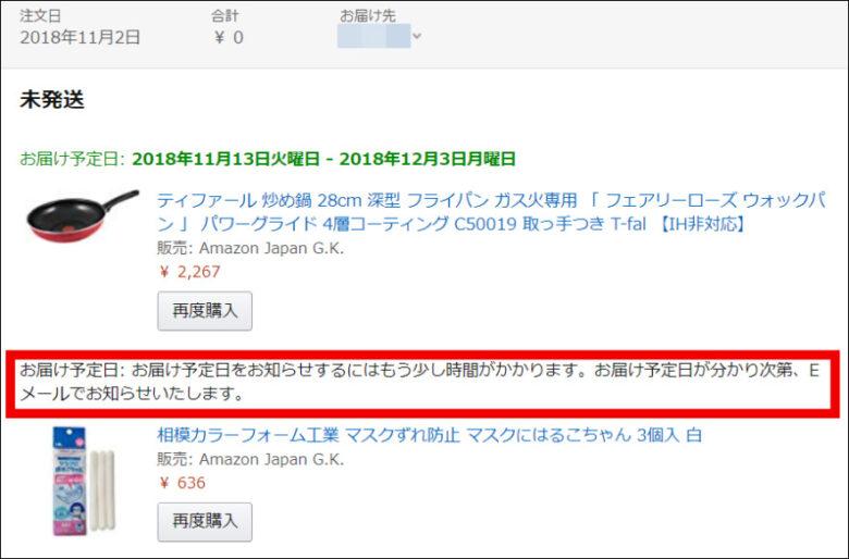 Amazonで『一時的に在庫切れ 入荷時期は未定』の商品はいつ配達して貰えるの?