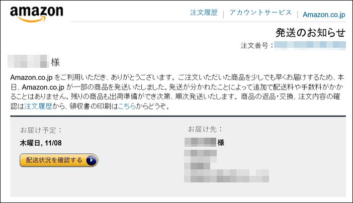 Amazon フライパンは注文から6日目に配達される