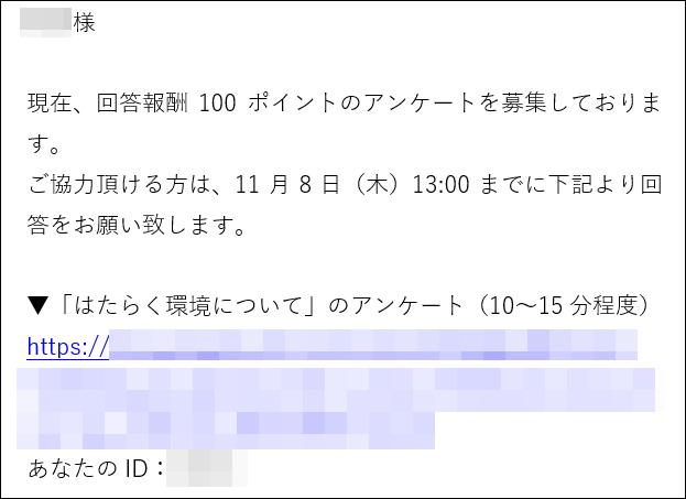 ポップインサイト アンケート調査メール