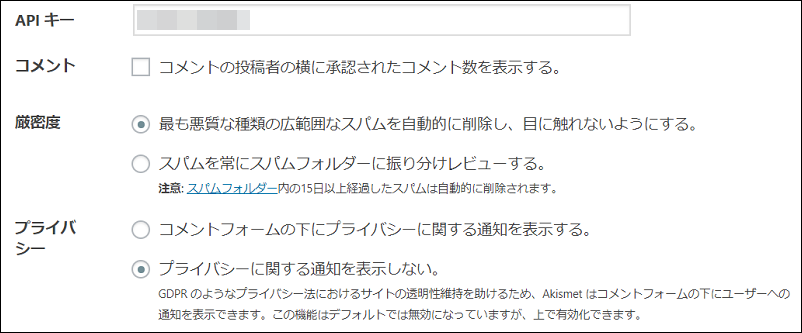 海外からのスパムコメントをブロックするWordPressプラグイン【Throws SPAM Away】