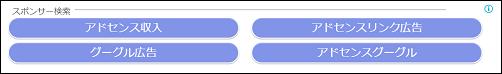 Google アドセンス リンクユニット