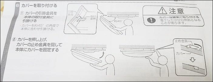 LEDシーリングライト カバーを押し上げて、カバーの止め具を回して本体にカバーを固定